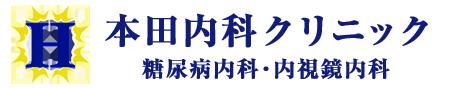本田内科クリニック